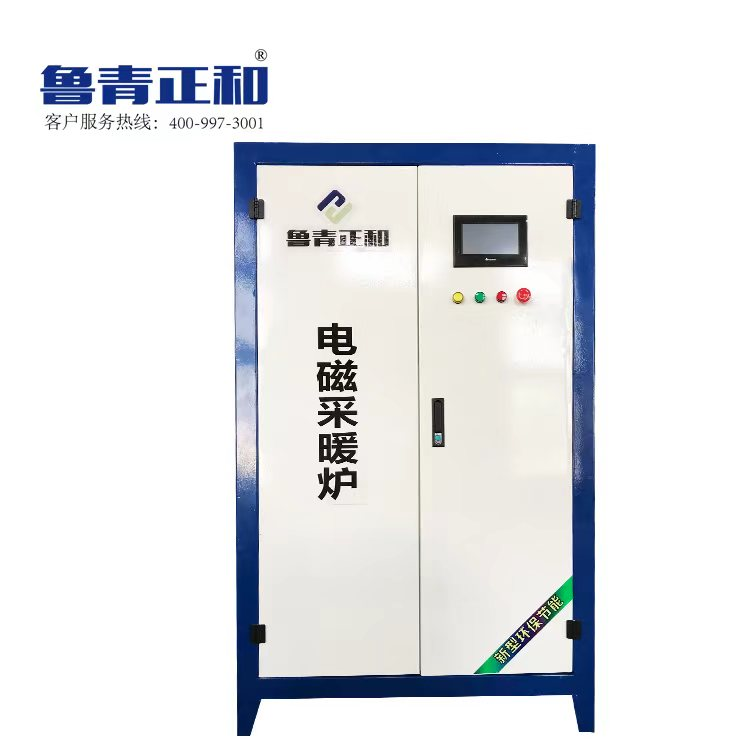 山东专业变频电磁采暖炉-山西变频电磁采暖炉