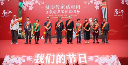 我们的节日重阳主题活动暨2018海沧十佳孝道民星颁奖仪式举行