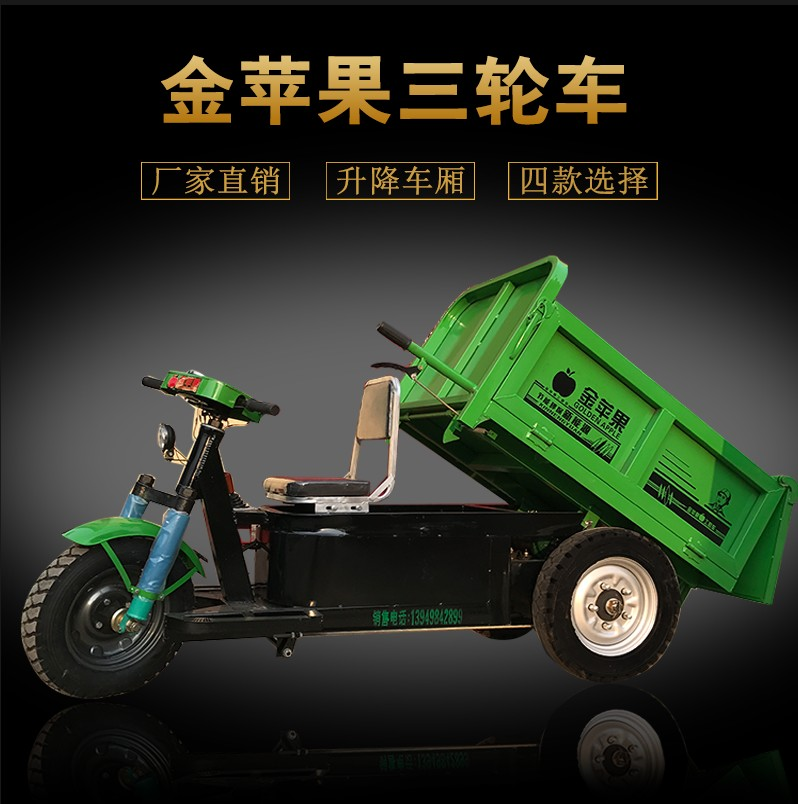 許昌電動三輪車廠家-金蘋果提供品牌好的金蘋果電動三輪車
