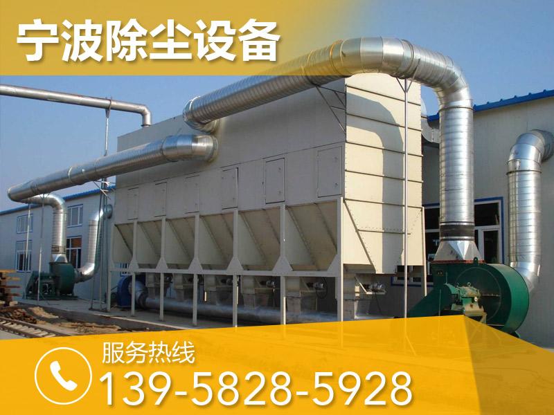 宁波除尘设备厂家销售价格哪家好