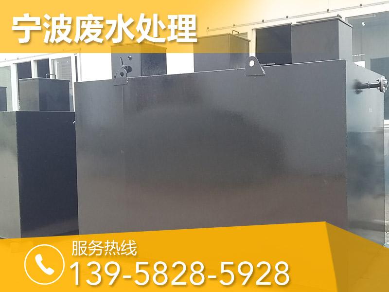 宁波废水处理厂家,宁波工业废水处理设备价格,宁波废水处理设备