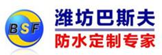 濰坊巴斯夫防水科技有限公司
