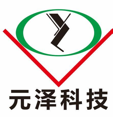 东莞市元泽自动化科技有限公司