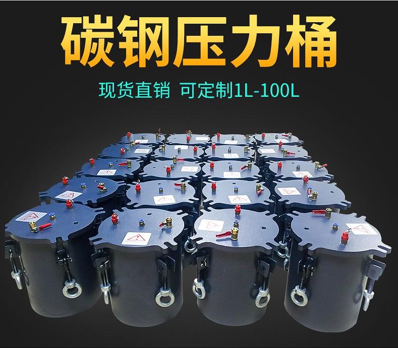 厂家直销压力桶,压力罐,酒精桶,胶水桶,酒精罐