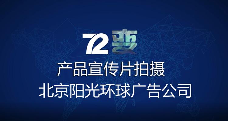 北京市信誉好的企业产品宣传片|产品宣传片方案多少钱