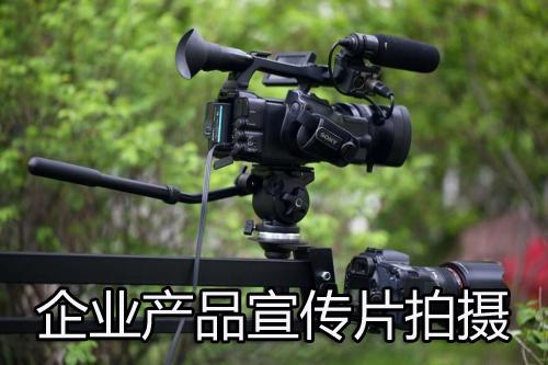 北京市企业产品宣传片哪家有经验_山东拍产品宣传片拍摄