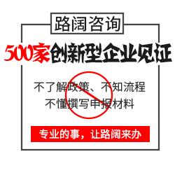高新企业认定条件_青岛路阔咨询_优良的高新企业认定公司
