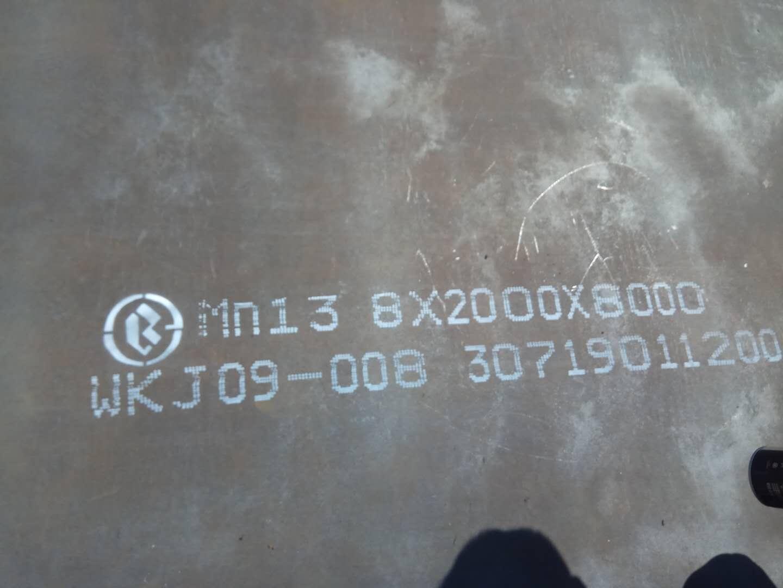 mn13耐磨鋼板出售_高質量的mn13鋼板推薦