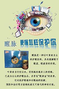 上海近视眼治疗——青岛哪里有口碑好的保护视力饮料供应