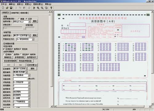 平邑县考试网上阅卷系统分析阐述 成绩分析系统