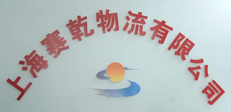 上海赛乾物流有限公司