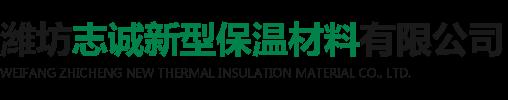 潍坊志诚新型保温材料有限公司