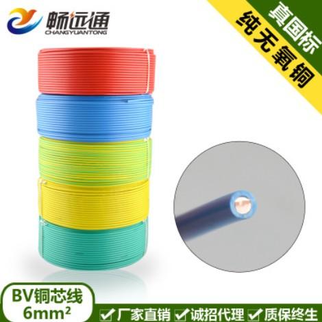 电线电缆 BV6平方单股家用铜芯线 国标绝缘电源线
