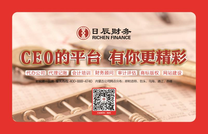 财务报表价�娓�-内蒙古日辰财务咨询提供的资产评估�I 服务怎么样