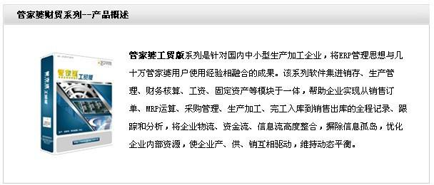 郑州口碑好的管家婆工贸版推荐_生产管理系统资讯