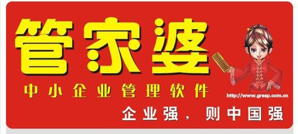 郑州专业的管家婆工贸版推荐 生产管理系统多少钱
