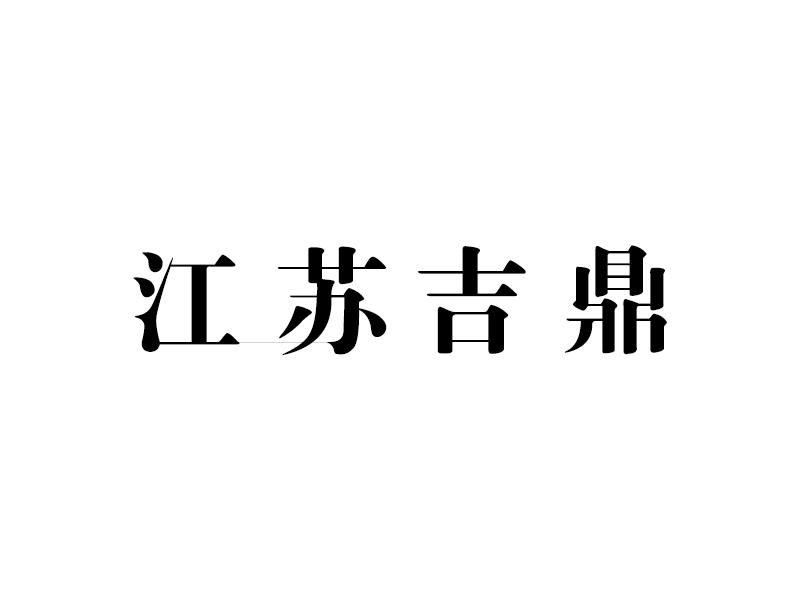 江蘇吉鼎環境科技有限公司
