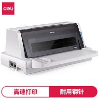 得力打印机针式打印机_想买好用的得力(deli)DE-620K针式打印机,就来格鲁普电子