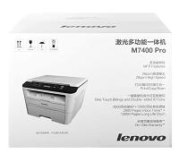 联想M7400 Pro黑白激光三合一多功能一体机
