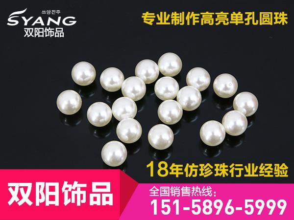 口碑好的高亮度韩国珍珠生产商是哪家_内销高亮度韩国珍珠