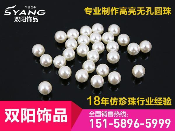 DIY饰品配件 韩国新款 半孔奶油亮珠 散珠子仿贝高亮珍珠