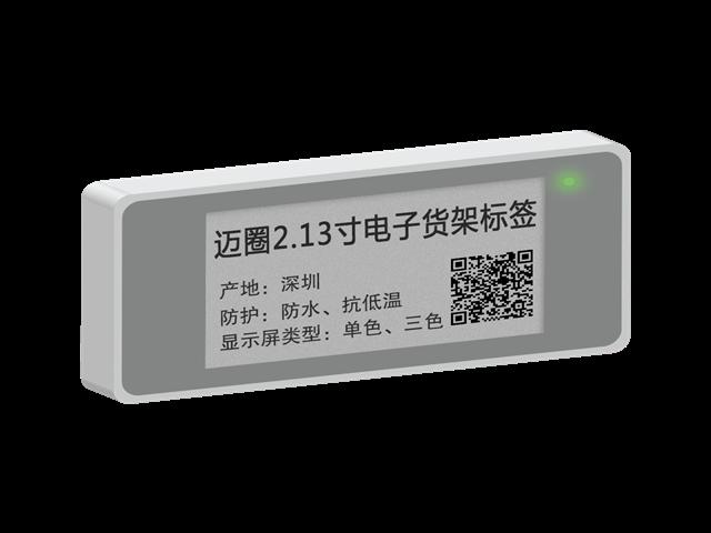 傾銷電子貨架標簽,深圳哪里買品質良好的電子貨架標簽