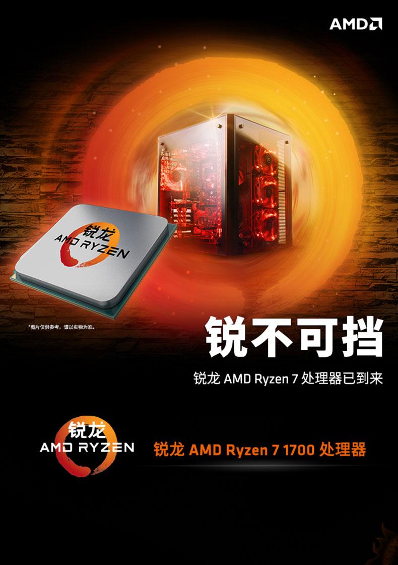 AMD銳龍 R7 1700x
