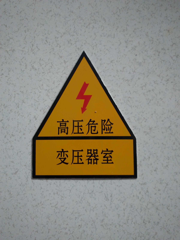 连云港钛金标牌制作 盐城 竣工标牌 二维码标牌