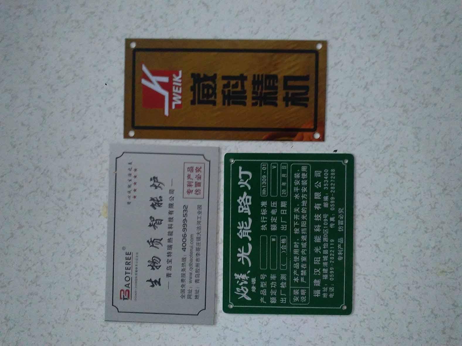 青岛百利标牌供应同行中有品质的罐体标牌_潍坊锅炉标牌加工