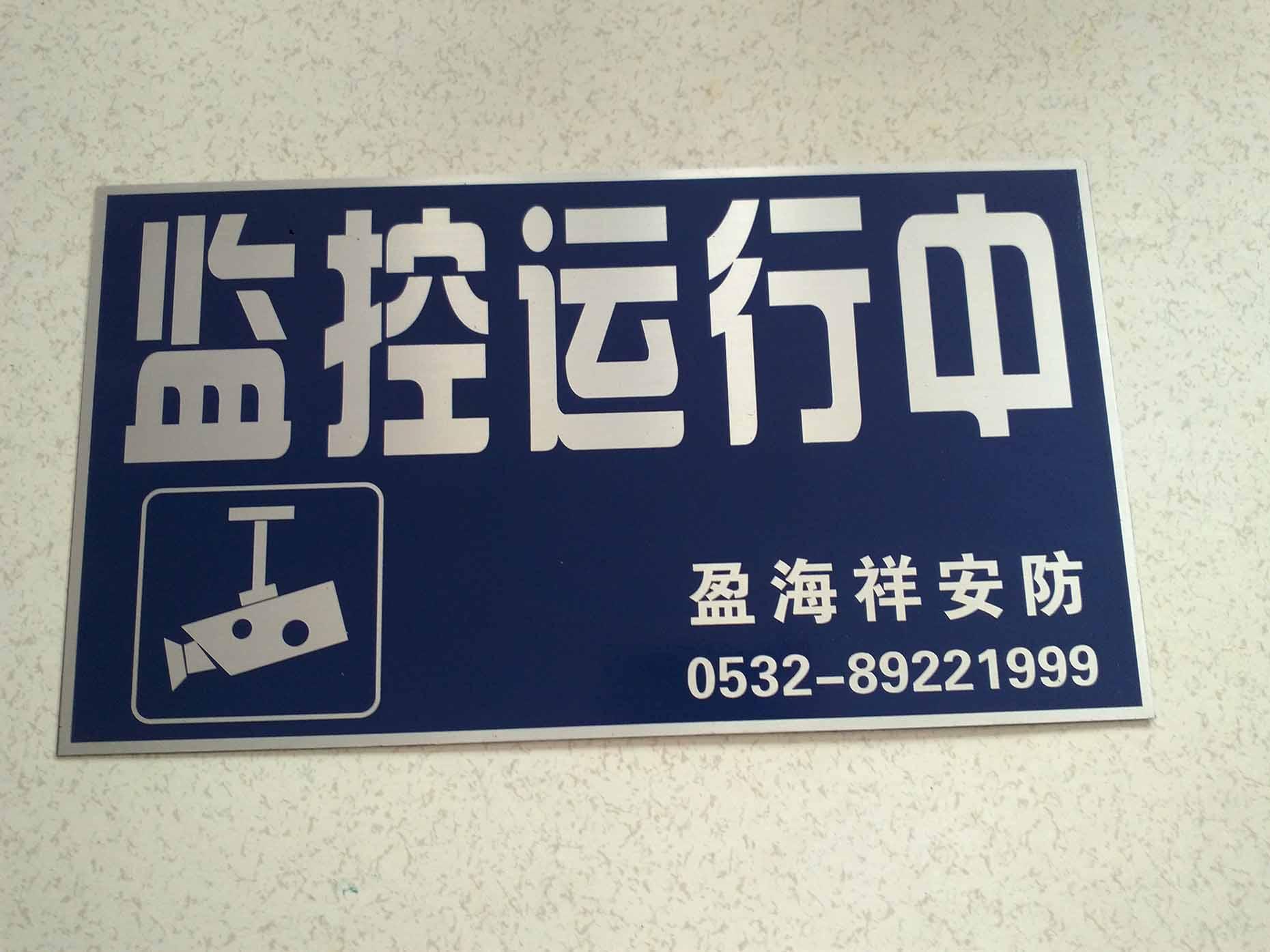 东营不锈钢标牌公司|销量好的标牌,青岛百利标牌提供