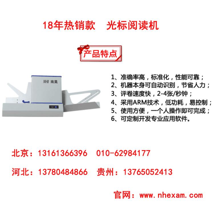 武漢紅山區閱讀機 南昊網打造專業光標閱讀機品牌
