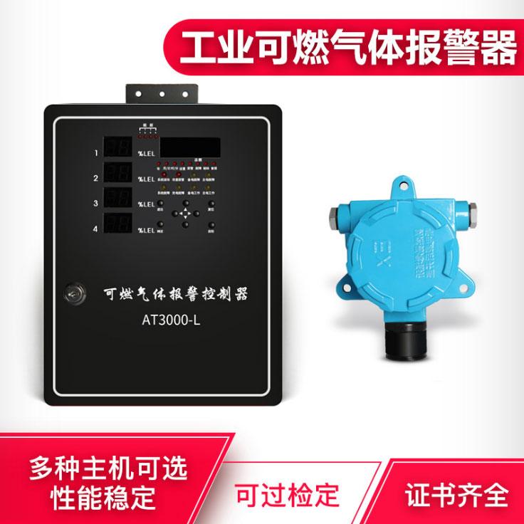 工业燃气报警器多种主机可选性能稳定证书齐全