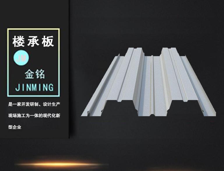甘肃楼承板|天水钢筋楼承板批发|兰州c型钢厂家