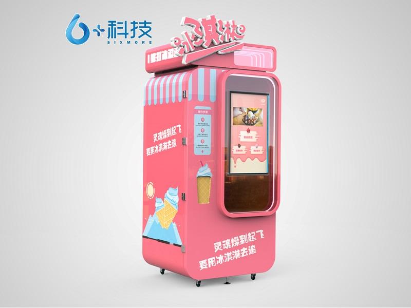 自助冰淇淋机,一个人,一个手机即可经营多家冰激凌店