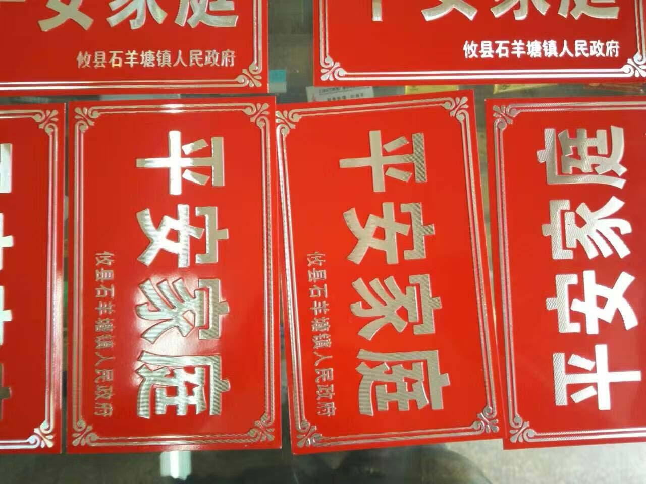 青岛光荣人家标牌---青岛百利标牌