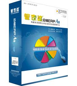 上蔡驻马店软件代理哪家好-专业的分销ERP A8 TOP 管理软件推荐