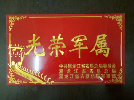 青岛百利标牌,祝伟大的祖国七十周年生日快乐
