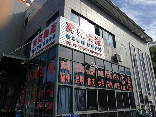 上海市具有口碑的上海到河南物流公司_到登封物流公司哪家好