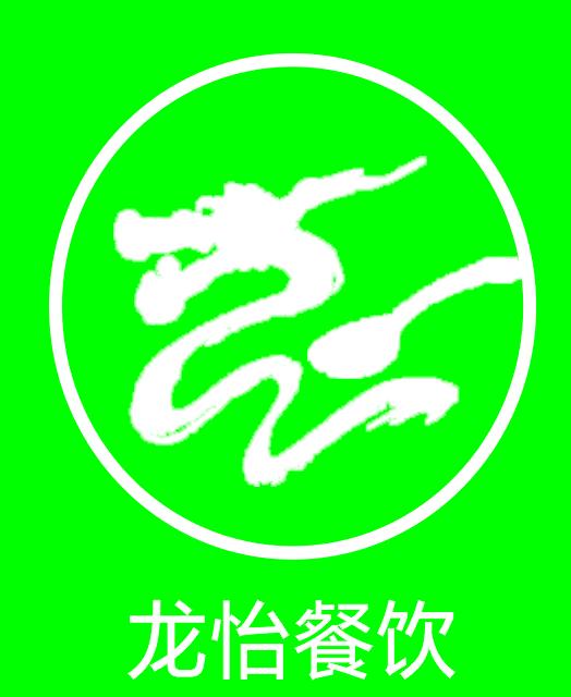 湖北龙怡餐饮管理有限公司