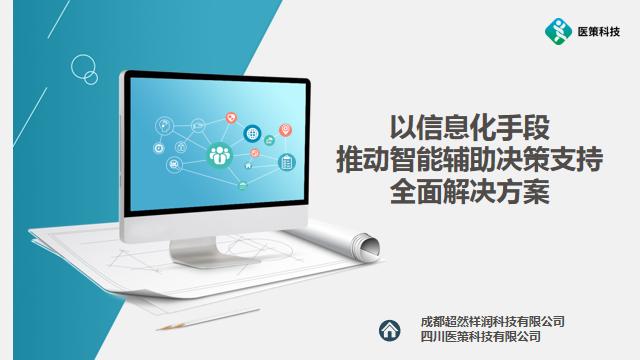 医策物超所值智能辅助支持云平台供应,南京系统开发供应商