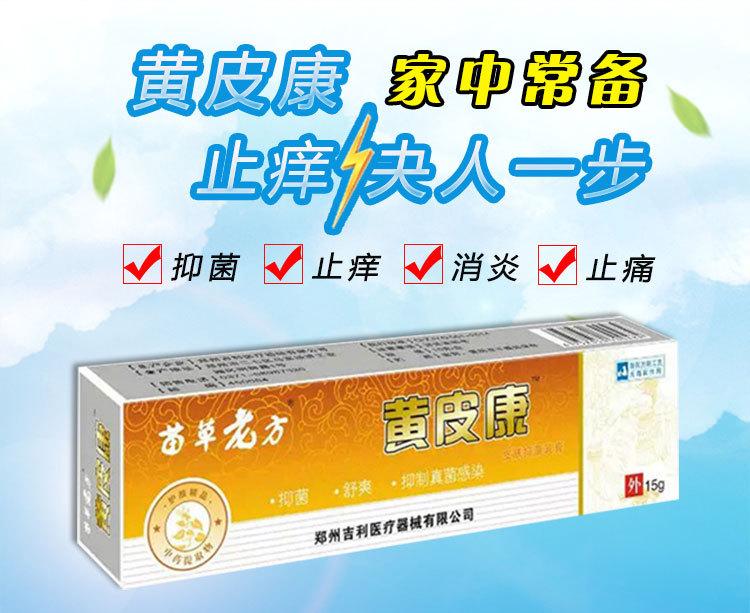 郑州锦轩堂生物_脚气膏贴牌加工加工厂 脚气膏标牌代加工生产厂家
