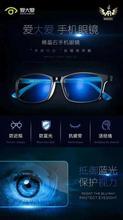 可信赖的防蓝光眼镜代理项目-手机眼镜哪个牌子好