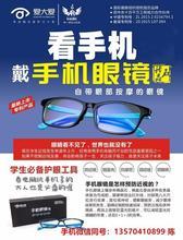 防蓝光眼镜代理平台-防蓝光眼镜代理专业提供