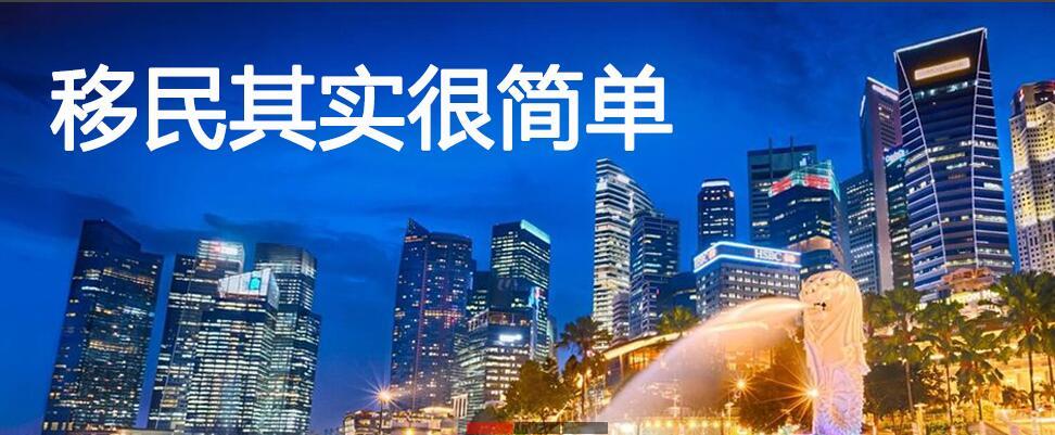 香港居民移民新加坡_口碑好的新加坡移民就在鼎顺商务