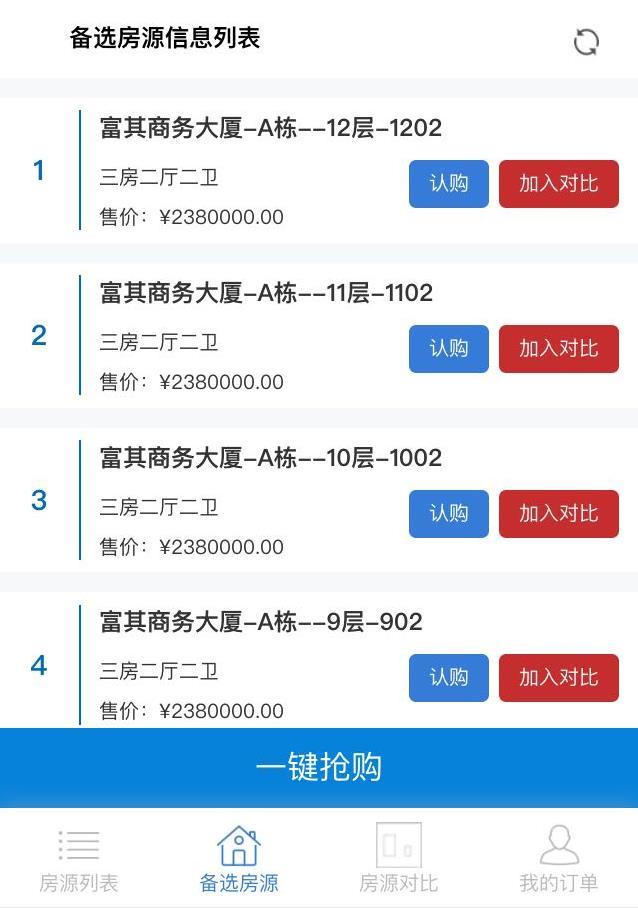 石碣微信选房平台_广东宝科工程资料软件供应具有口碑的房地产开盘选房