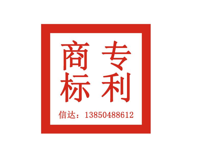 周到的漳州商标专利-漳州具有口碑的商标专利版权申请服务