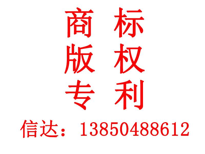 想要可靠的商标专利版权申请服务,就找福建信达知识产权-周到的漳州商标专利