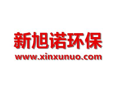 咸阳新旭诺环保节能有限公司