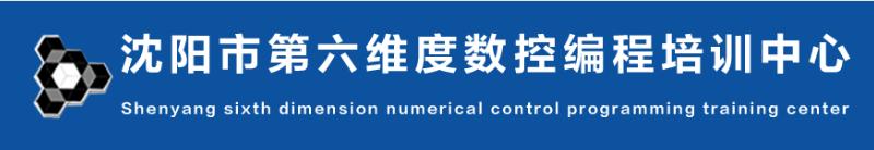 沈阳市沈北新区第六维度数控编程服务部