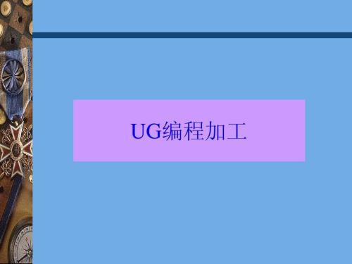 UG编程培训当选沈阳六维数控编程,辽宁UG多轴编程机构